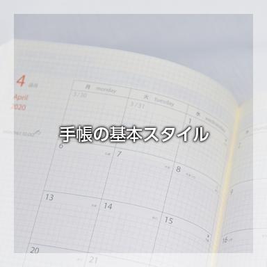 手帳の基本スタイル